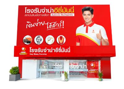 Easy Money โรงรับจำนำเอกชนที่มีสาขามากที่สุดในไทย
