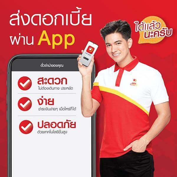 ส่งดอกเบี้ยผ่าน App ได้เเล้วนะ!