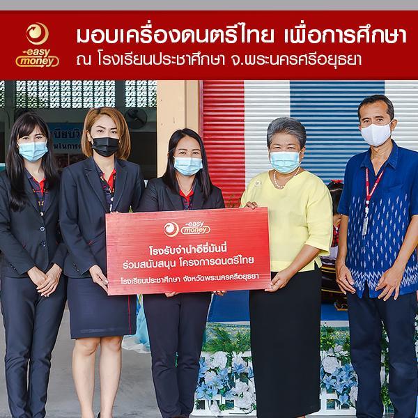 โครงการเครื่องดนตรีไทย เพื่อเสริมสร้างจิตสำนึกความเป็นไทย