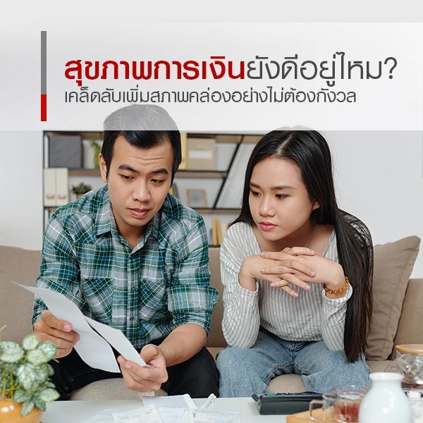 หาอาชีพเสริม อย่าสร้างหนี้โดยไม่จำเป็น - Easy Money